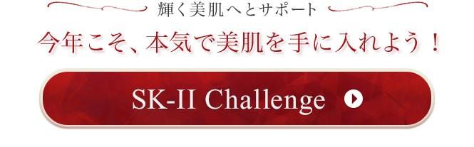 今年こそ美肌を手に入れよう「SK-II Challenge」
