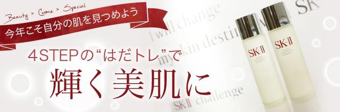 美肌に導くスキンケアプログラム「SK-II Challenge」誕生