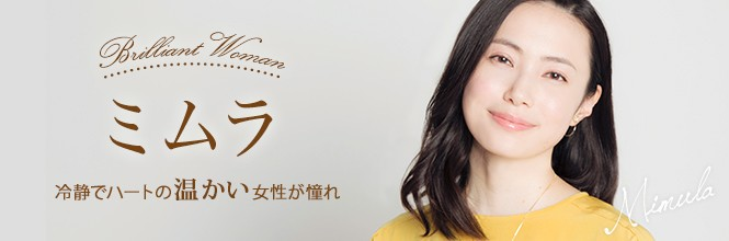 【インタビュー特集】ミムラ 冷静でハートの温かい女性が憧れ