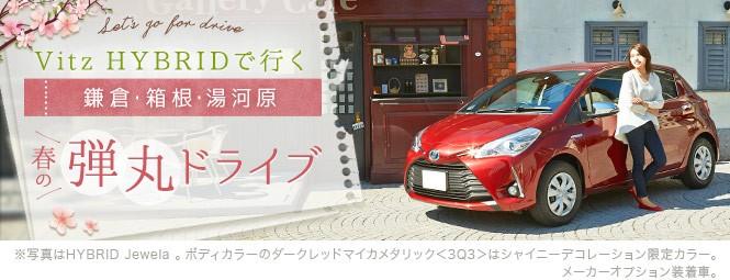 Vitz Hybridで行く 鎌倉〜箱根〜湯河原 春の弾丸ドライブ
