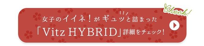 女子のイイネ!がギュっと詰まった「Vitz HYBRID」詳細
