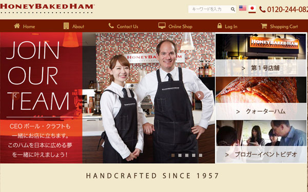 ハニーベイクド・ハム(R)のホームページ画像