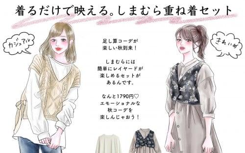 【しまむら】 簡単オシャレ上級者風 【1790円重ね着セット】で差がつく秋コーデ!