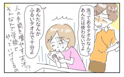 朝洗顔後に洗ってある新しいタオルで顔を拭くのをみた母が「あんたは新しいタオル使わないでよ。あんたなんてふるいタオルで十分よ」とネチネチと嫌味を言い始めました。