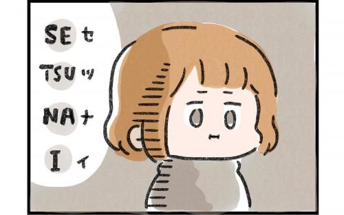 """悲しい""""3NAI""""!!"""