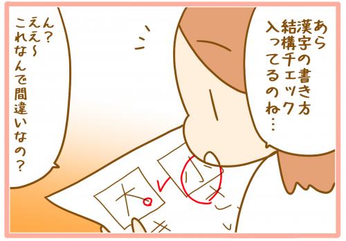 双子たちの漢字の書き取りで気になることがある