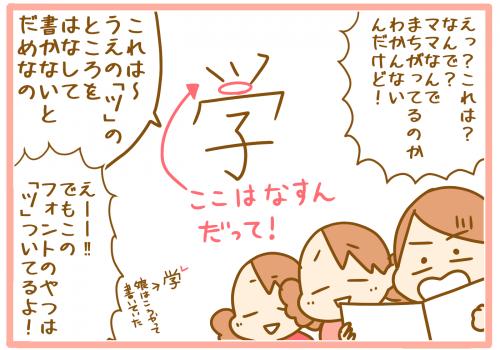 答えるのが難しい漢字に関する質問