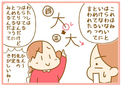 漢字の書き方、チェックがめっちゃきびしいのです!
