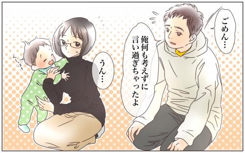 サムネイル 夫の余計な一言で義母との関係悪化!?(4)【義父母がシンドイんです! Vol.93】