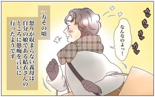 サムネイル 夫の余計な一言で義母との関係悪化!?(3)【義父母がシンドイんです! Vol.92】