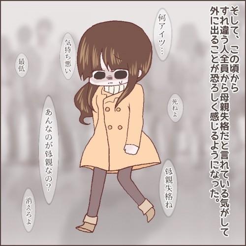 母親失格」の幻聴に悩まされ、とうとう倒れてしまう…!【育児 ...