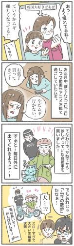 見事に正月太りした姉、お年玉で念願の自転車を購入!!