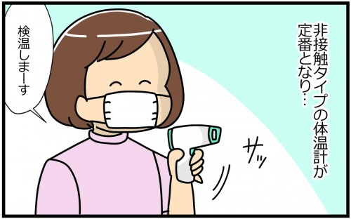 肌が直接触れることのない非接触タイプの体温計を使うのが定番になってきた今のご時世