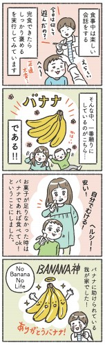 生活を見直しルールを決め、おやつに「バナナ特別制度」を導入!