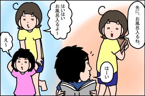子どもたちは学校から帰宅後、すぐお風呂に入ってもらい、自分もその後すぐお風呂に入り、ご飯の支度は後回しです