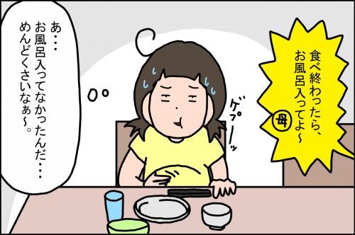 ご飯を食べるときは、パジャマで! というのが理想だったんです