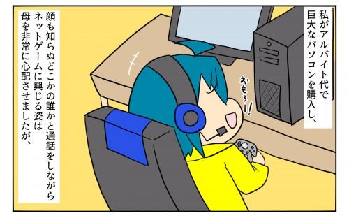 大人になった私は夜な夜なオンラインゲームを楽しむように…