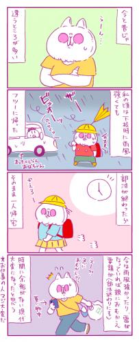 昔は雨風が強い時も歩いて帰っていたが…!?