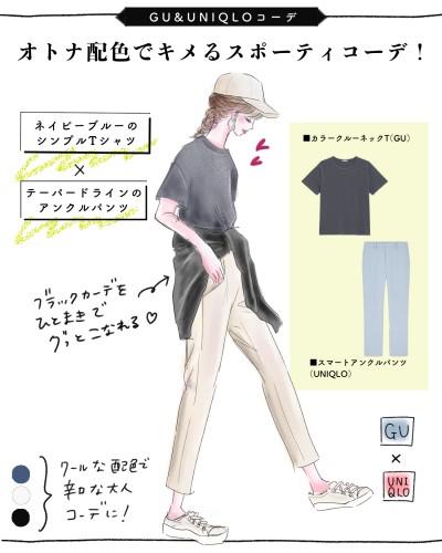 【GU590円Tシャツ】手抜きに見えない♪この夏、Tシャツコーデをアップデート!