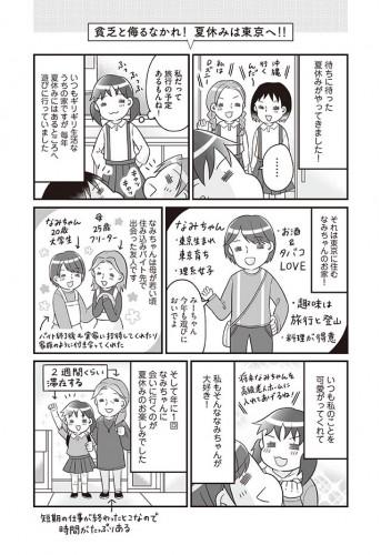 サムネイル 夏休みは東京へ! 大好きな「なみちゃん」に会いに行く【明日食べる米がない! Vol.8】