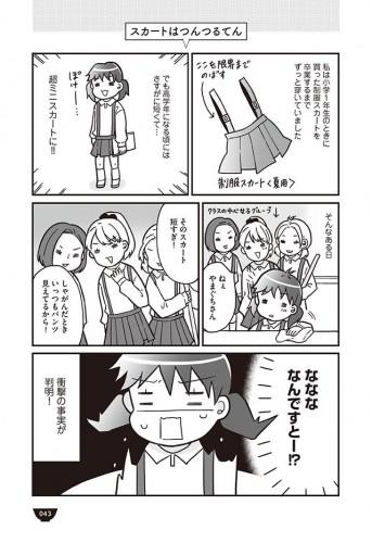 サムネイル 「スカート、短くない?」意地悪女子には大人の対応【明日食べる米がない! Vol.9】