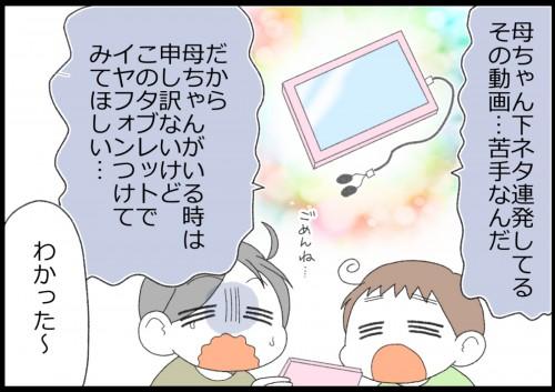 「母ちゃん、その動画苦手なんだ。だから母ちゃんがいるときは、イヤフォンつけて見てほしい」。そう伝えると…。