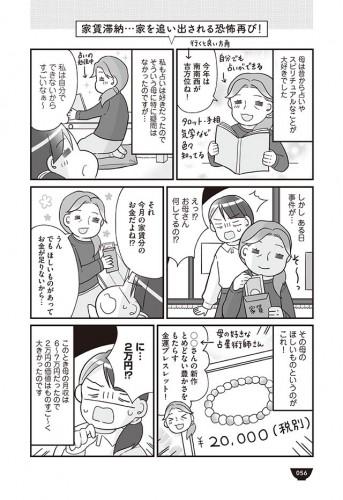 サムネイル 母の無駄遣いで家賃滞納! 大家さんに「出ていけ」と言われ大ピンチ【明日食べる米がない! Vol.11】