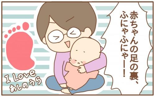 新生児の足の裏が気持ちいい触り心地だとは思いもしませんでした