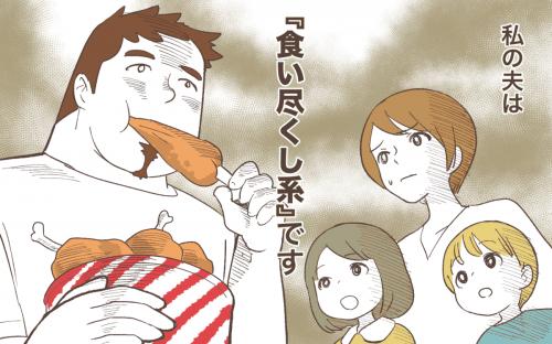 サムネイル 食い尽くし系の被害報告が続々!実録コミック『家族の食事を食い尽くす夫が嫌だ』に共感の声