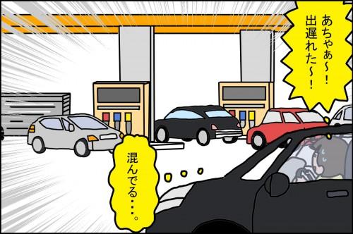 まず、ガソリンを満タンにするため、ガソリンスタンドへ行きます