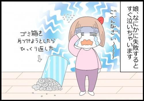 娘は、なにかに失敗するとすぐ泣いてしまいます。