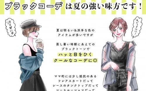 【UNIQLO&GU】黒はママの強い味方!ハッと目をひく【ブラックコーデ】で簡単にオシャレ上級者風!