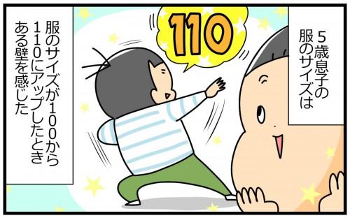 5歳の息子きったん、服のサイズは110である。