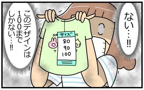 ゆるい動物が書かれているTシャツやトレーナー、かわいい柄のズボンは110サイズではあまり見かけない。