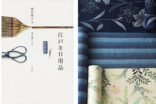 竺仙のゆかたは、拙書『江戸な日用品』(平凡社刊)にてご紹介しています。
