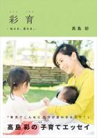 書籍『彩育 −伝える、変わる。−』(KADOKAWA)より