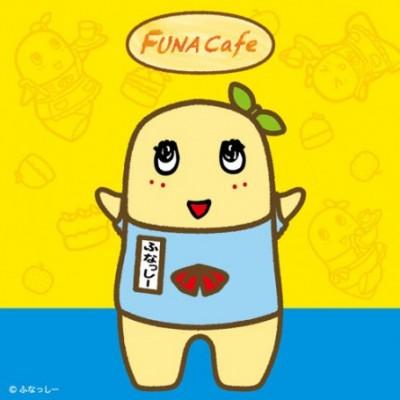 期間限定ふなっしーカフェがOPEN☆