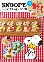 『SNOOPYのぎゅっとハグクッキーBOOK』(2017/12/18発売:KADOKAWA)