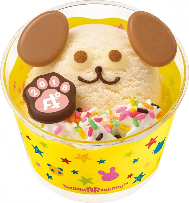 『サーティワン アイスクリーム』の「ハッピードール いぬ」