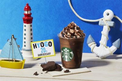【11月12日発売】兵庫県54店舗で販売『兵庫 ばり チョコ はいっとう フラペチーノ』