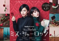 『ミス・シャーロック』より(C)2018 HJ HOLDINGS, INC & HBO PACIFIC PARTNERS, V.O.F