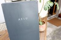 「AELU」看板