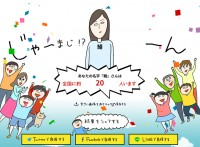 『ニッポンの名字』検索結果「鰻さん」(1/3)