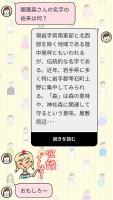『ニッポンの名字』検索結果「躑躅森さん」(3/4)