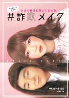 「ゆにばーすはらの#詐欺メイク」(世界文化社)
