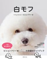 写真集『白モフ 〜A Dog Named ビションフリーゼ〜』(世界文化社)表紙はマッシュちゃん
