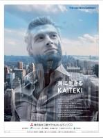 2017年の三菱ケミカルホールディングスの新聞広告