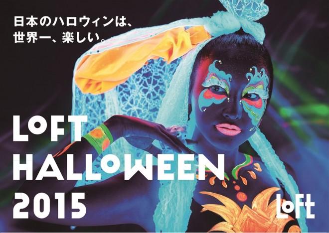 LoFT HALLoWEEN 2015のポスター(C)Hitomi Fukai