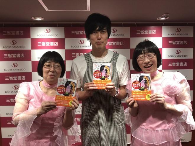 4月14日に三省堂書店池袋本店にて、出版記念イベントを開催。同じ事務所の後輩である阿佐ヶ谷姉妹の2人とともに、お弁当についてのトークを繰り広げた