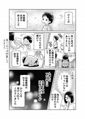 「ひとしの終業式」(1/8)